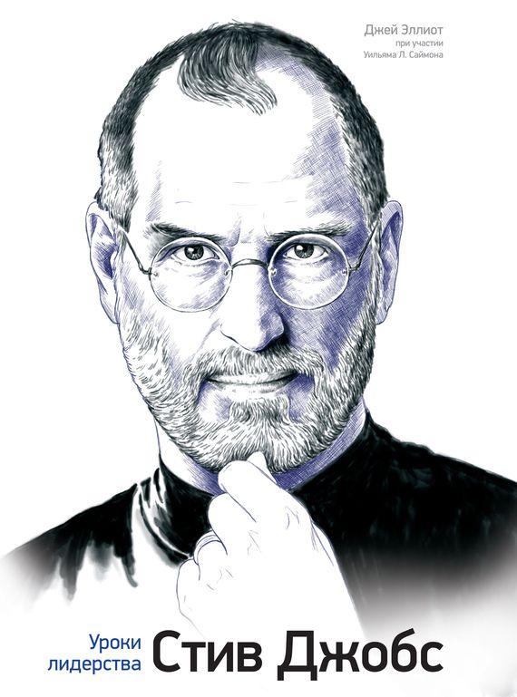 Скачать бесплатно Стив Джобс. Уроки лидерства