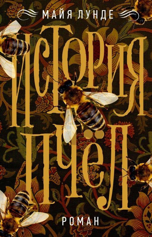 Скачать бесплатно История пчел
