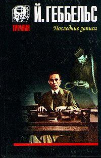 Дневники 1945 года. Последние записи