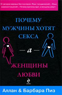 Почему мужчины хотят секса, а женщины любви