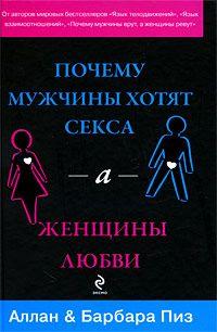 Скачать бесплатно Почему мужчины хотят секса, а женщины любви