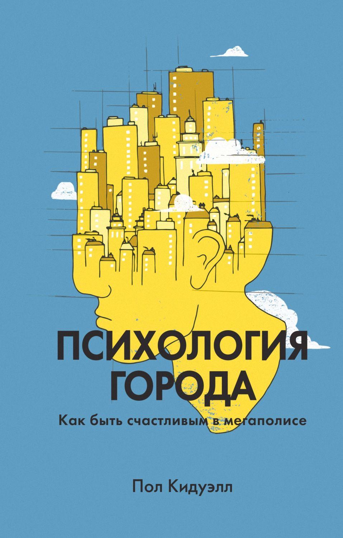 Скачать бесплатно Психология города