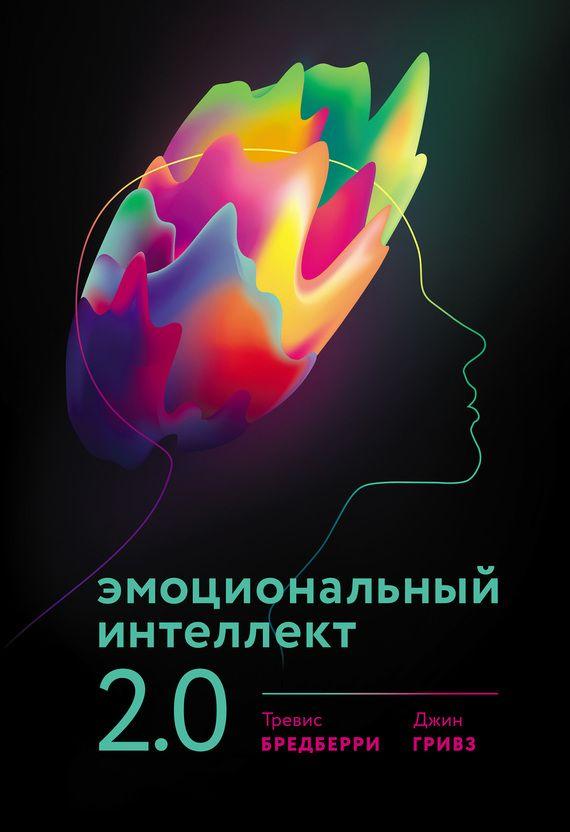 Скачать бесплатно Эмоциональный интеллект 2.0