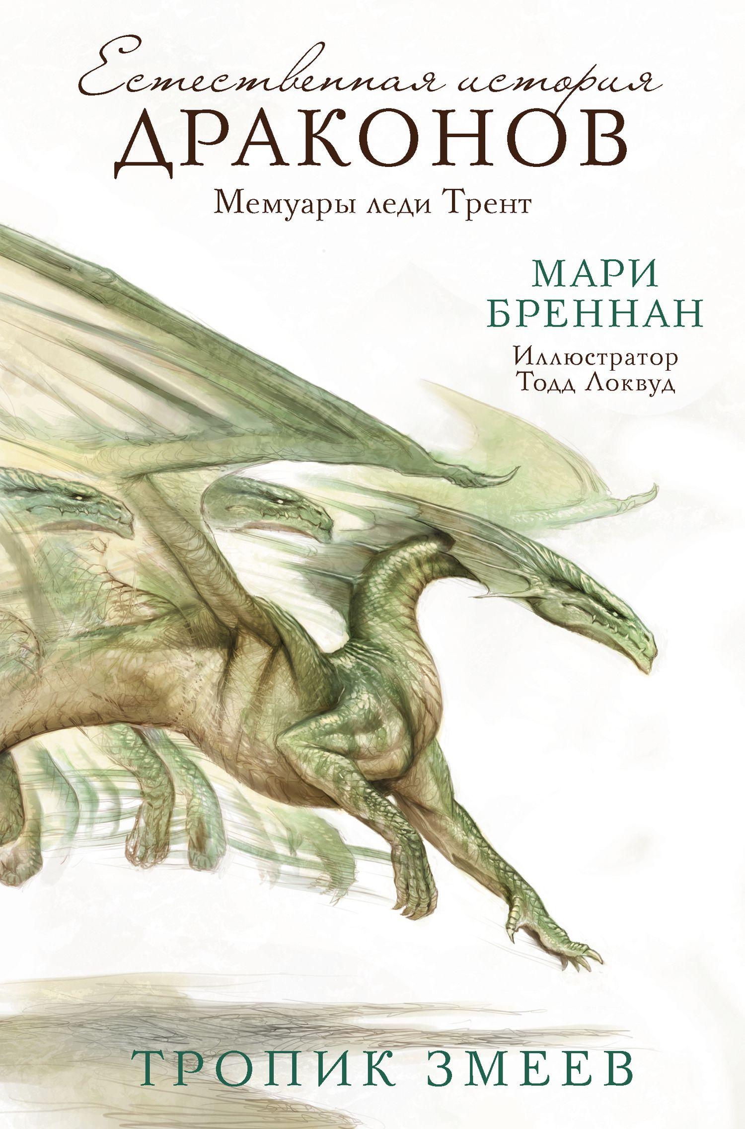 Мемуары леди Трент. Тропик Змеев