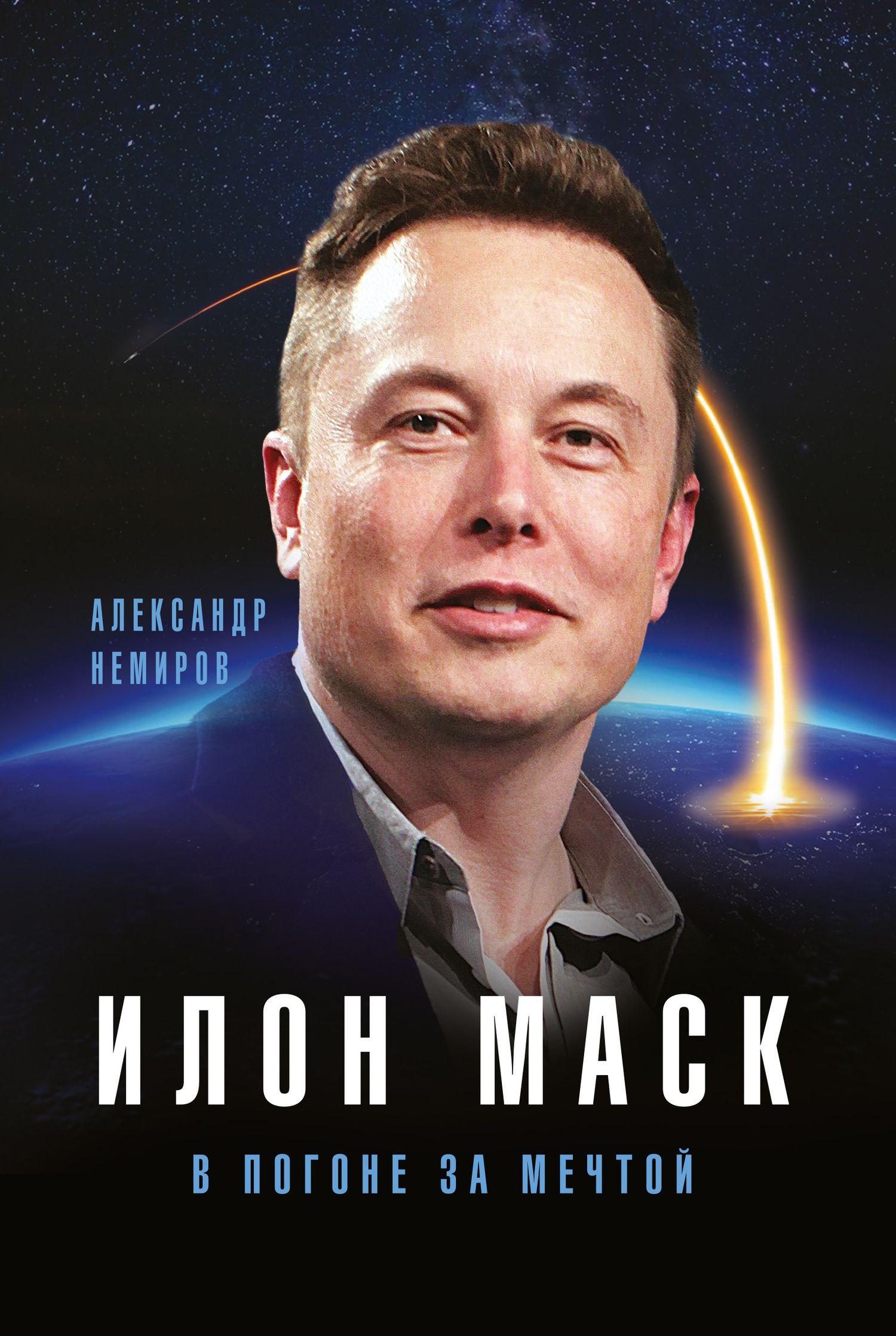 Скачать бесплатно Илон Маск. В погоне за мечтой