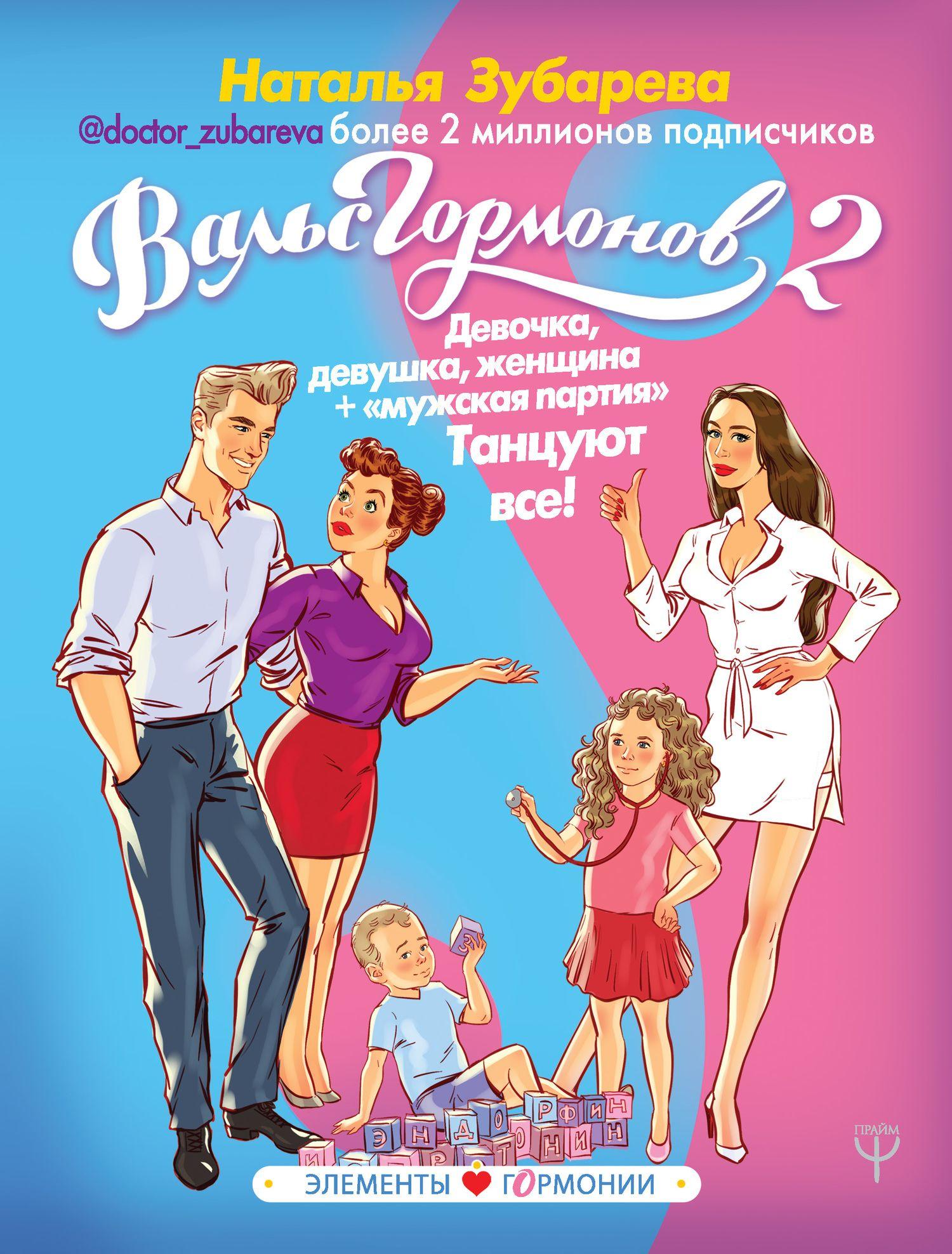 Скачать бесплатно Вальс гормонов 2. Девочка, девушка, женщина + «мужская партия». Танцуют все!