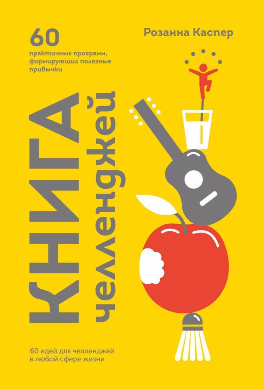 Скачать бесплатно Книга челленджей. 60 практичных программ, формирующих полезные привычки