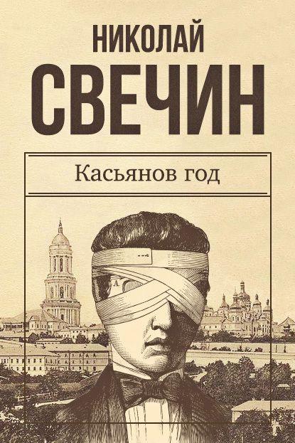 Скачать бесплатно Касьянов год