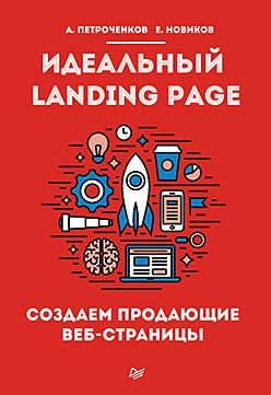 Скачать бесплатно Идеальный Landing Page. Создаем продающие веб-страницы