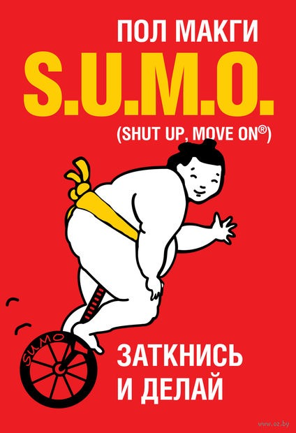 Скачать бесплатно SUMO. Заткнись и делай