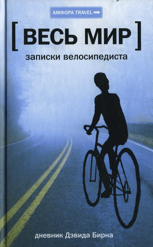 Скачать бесплатно Весь мир: Записки велосипедиста