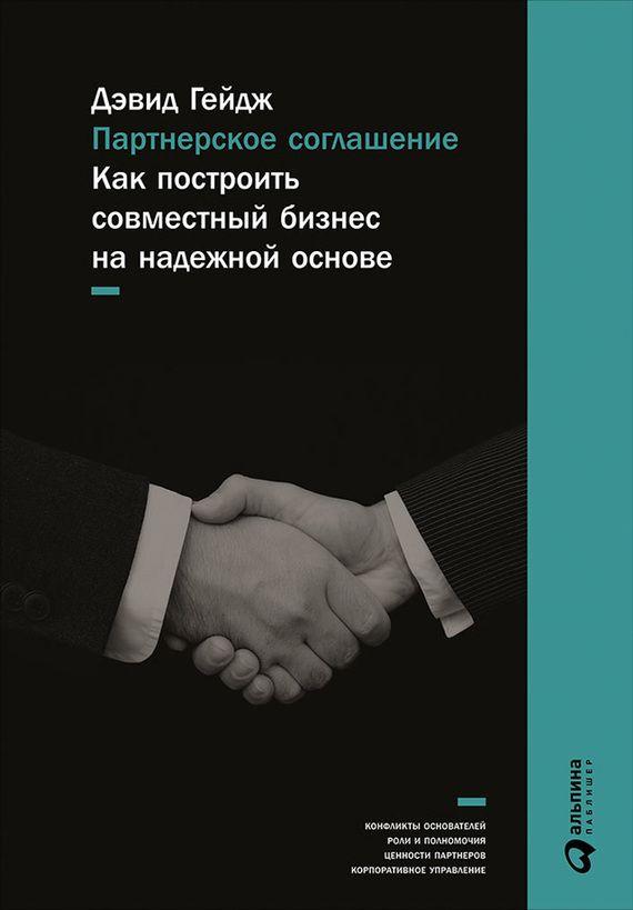Партнерское соглашение