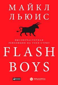 Скачать бесплатно Flash Boys