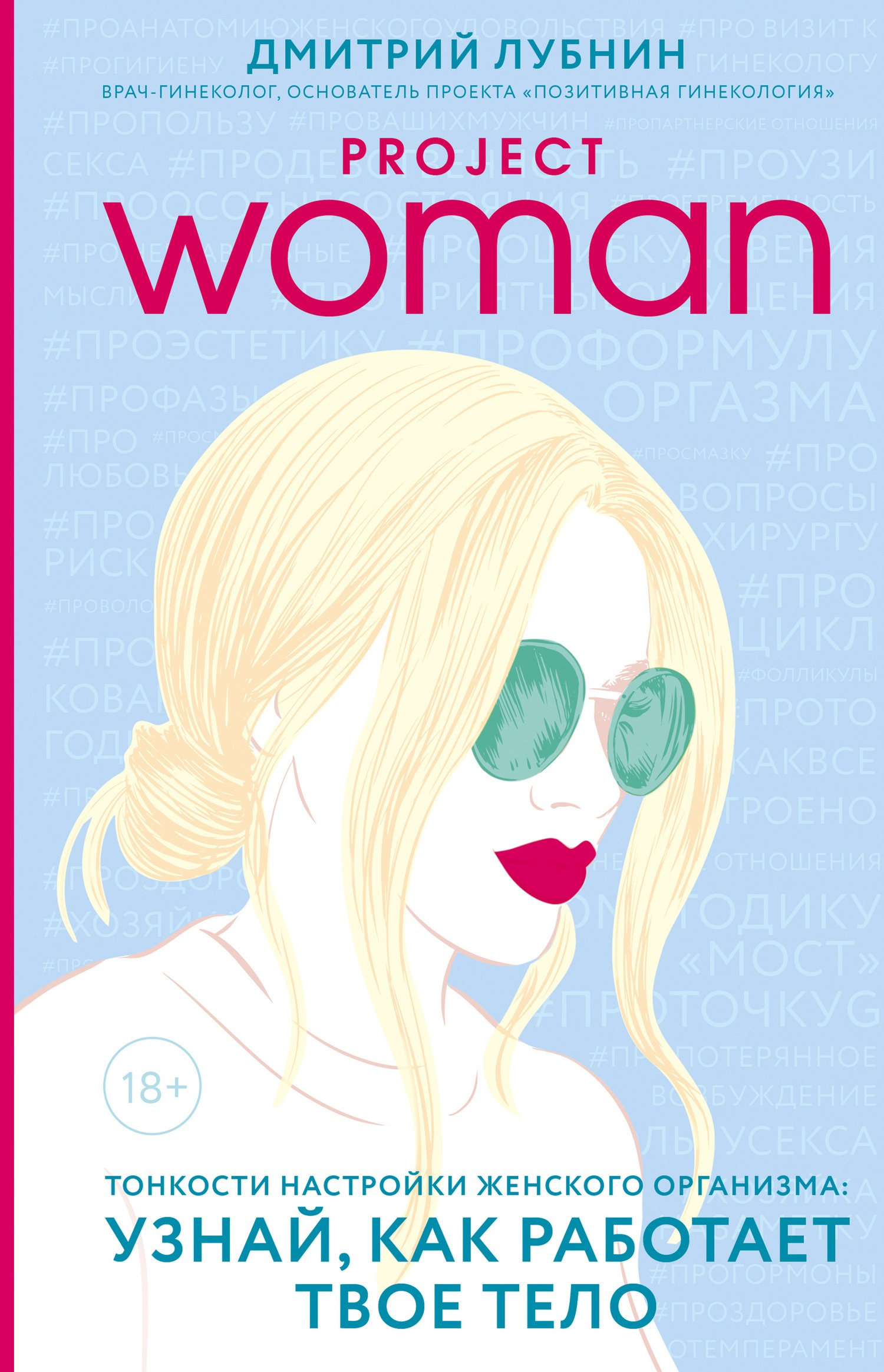 Project woman