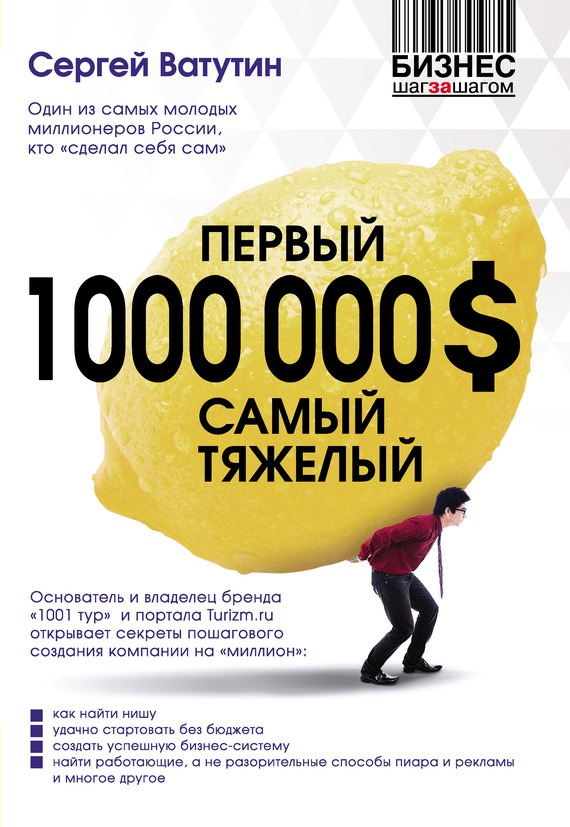 Скачать бесплатно Первый миллион долларов самый тяжелый