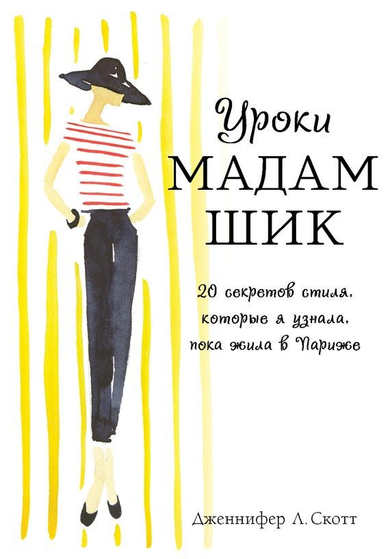 Скачать бесплатно Уроки мадам Шик. 20 секретов стиля, которые я узнала, пока жила в Париже