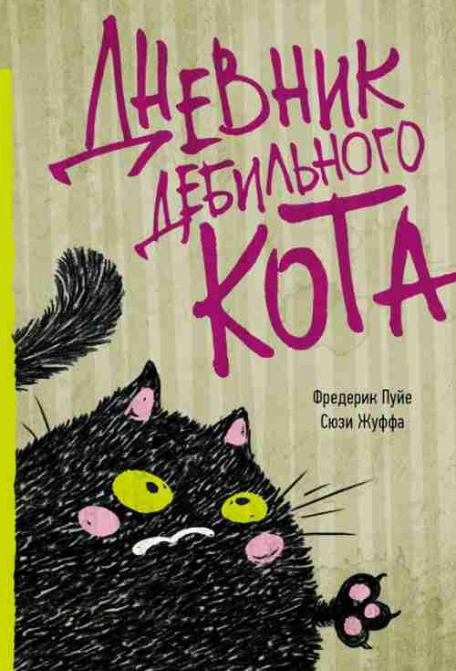 Дневник дебильного кота