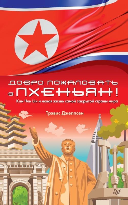 Добро пожаловать в Пхеньян!