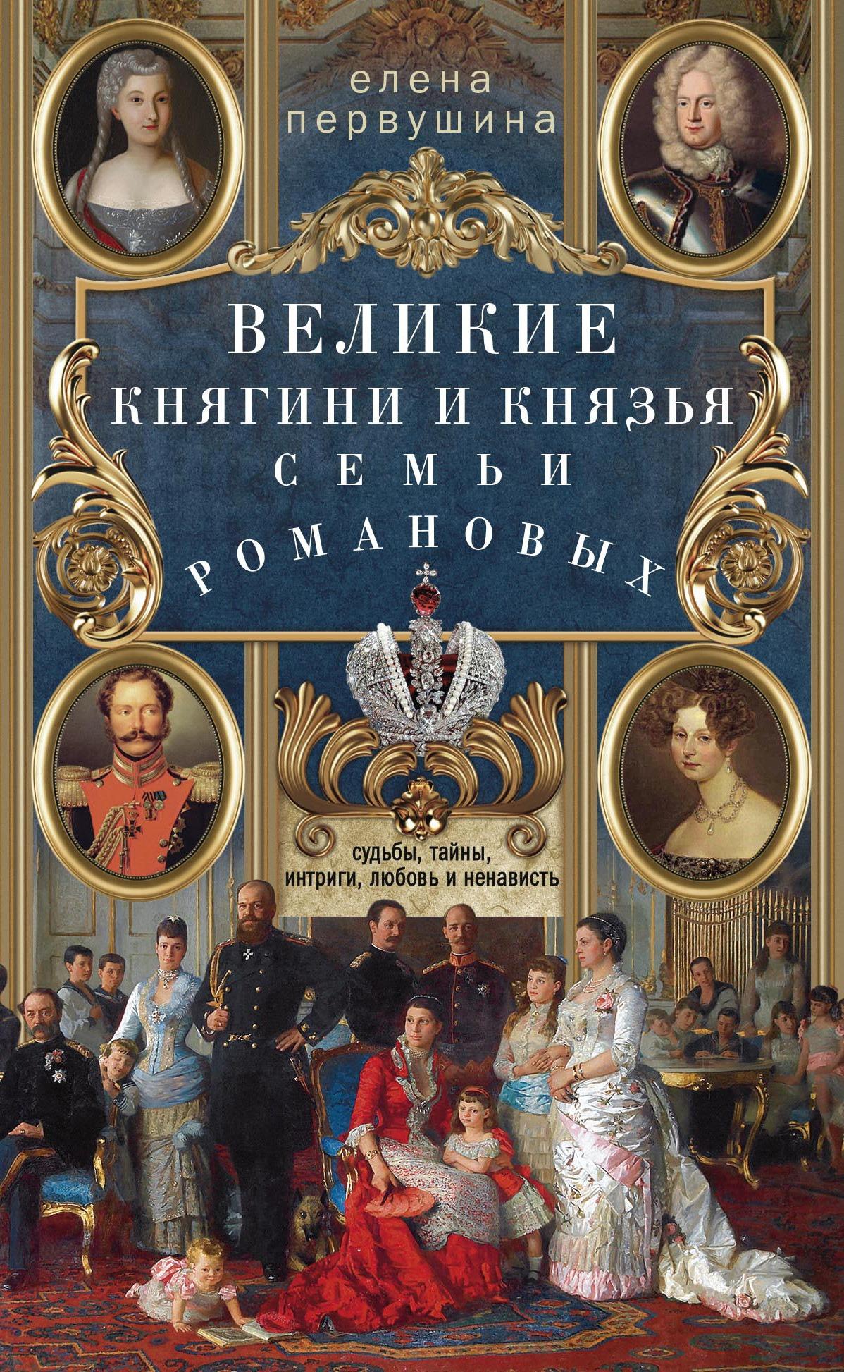 Великие княгини и князья семьи Романовых.