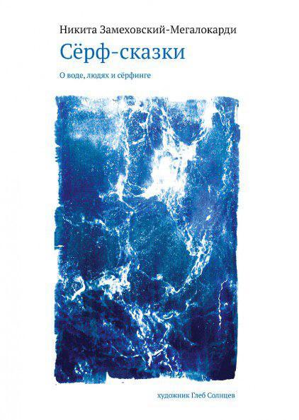 Серф-сказки. О воде, людях и серфинге