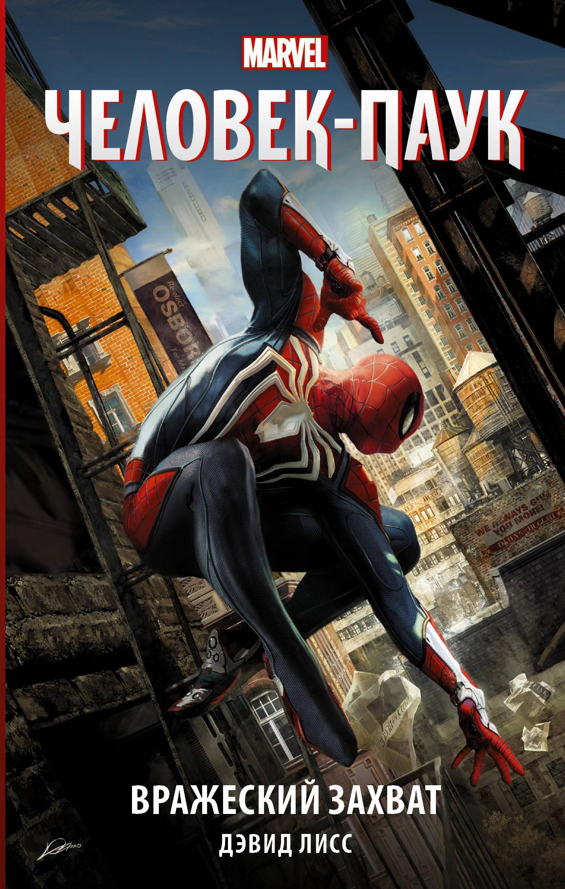 Скачать бесплатно Человек-паук: Вражеский захват