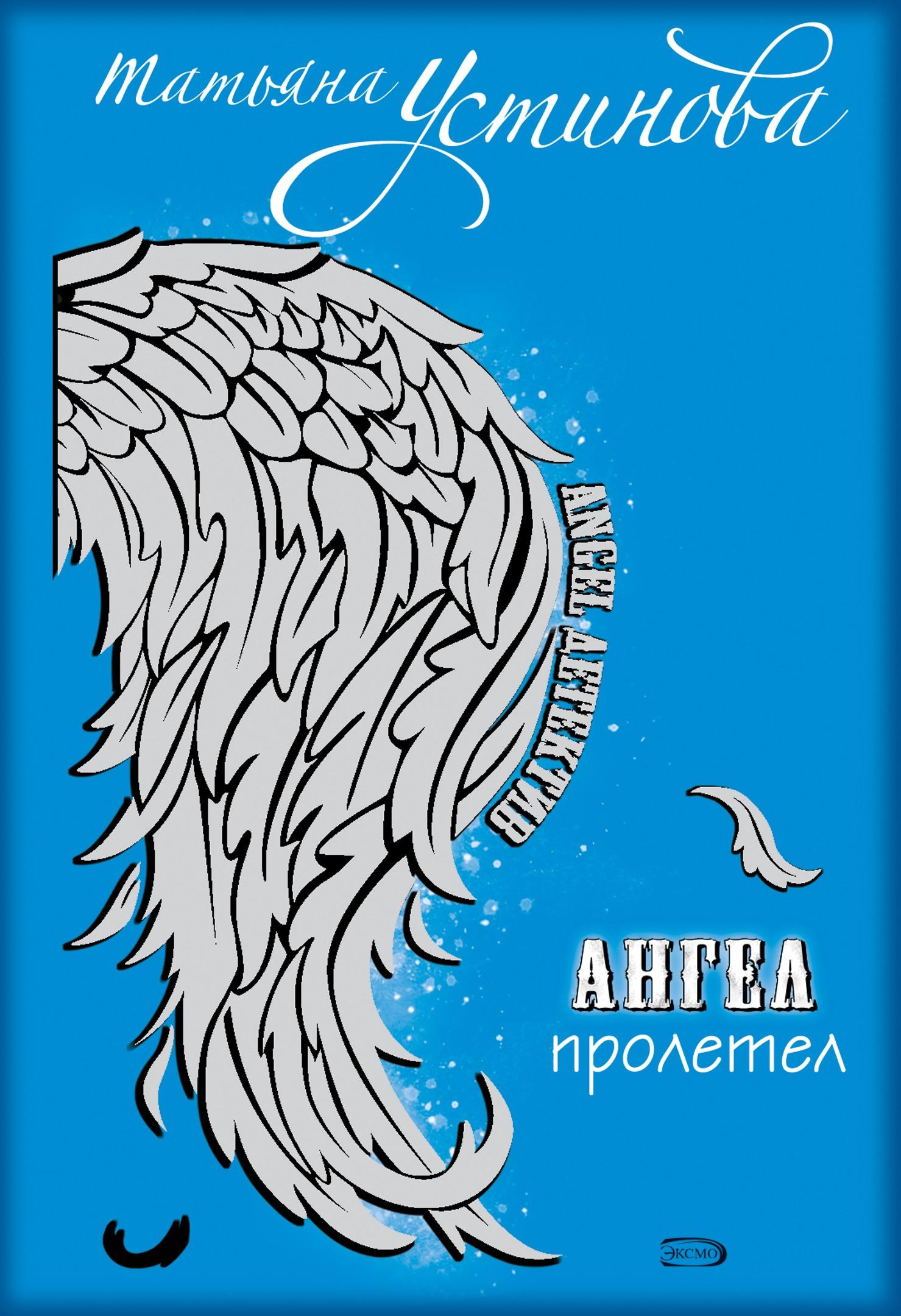 Скачать бесплатно Ангел пролетел