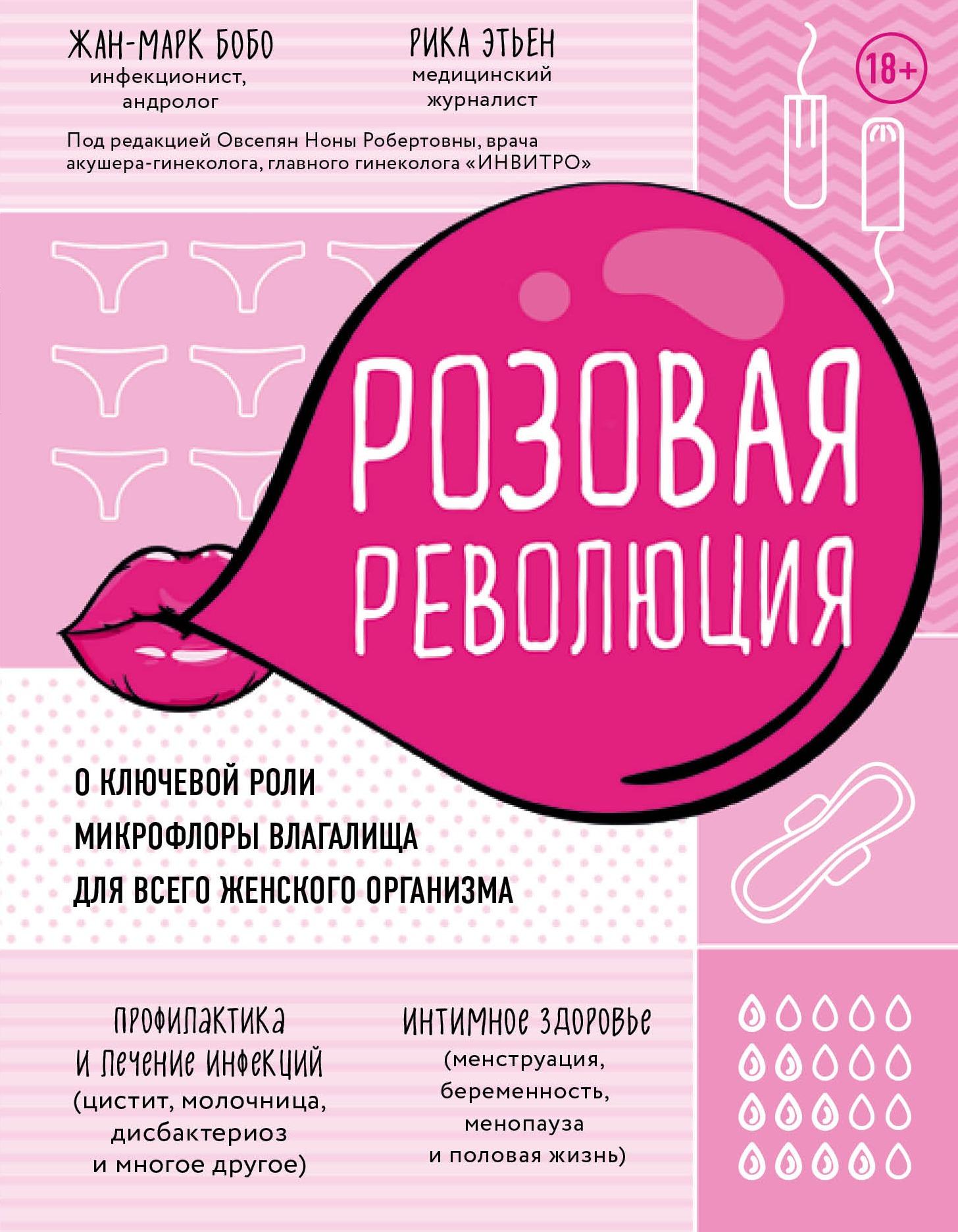 Скачать бесплатно Розовая революция