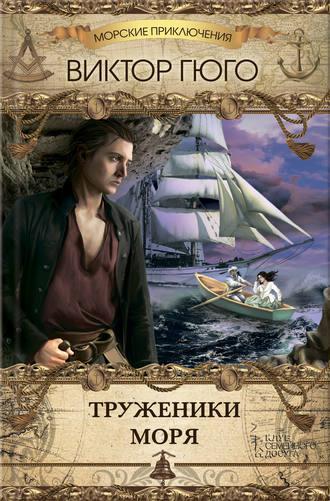 Труженики Моря