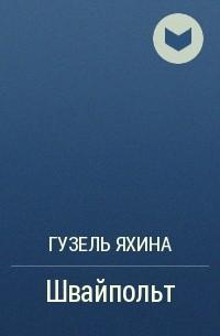 Швайпольт