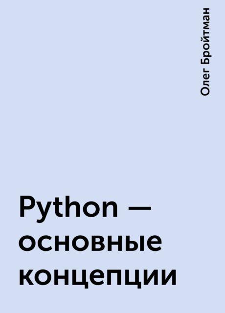 Python – основные концепции