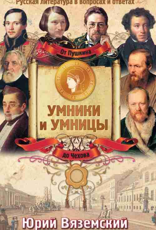 От Пушкина до Чехова