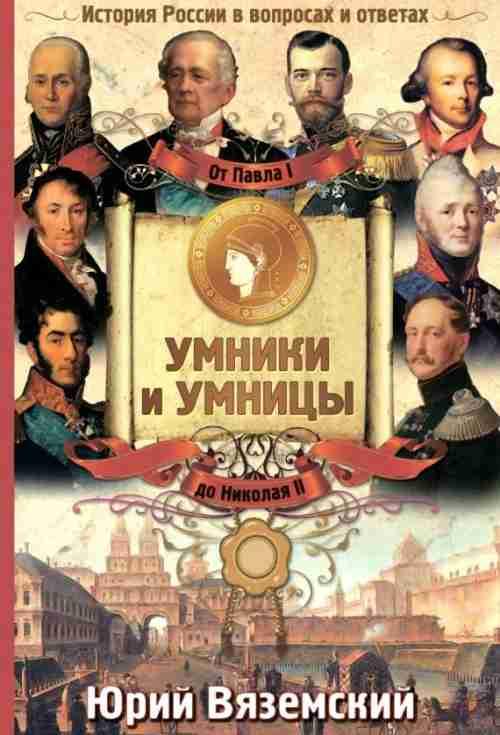 От Павла I до Николая II