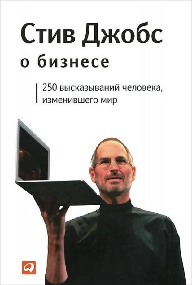 Стив Джобс о бизнесе