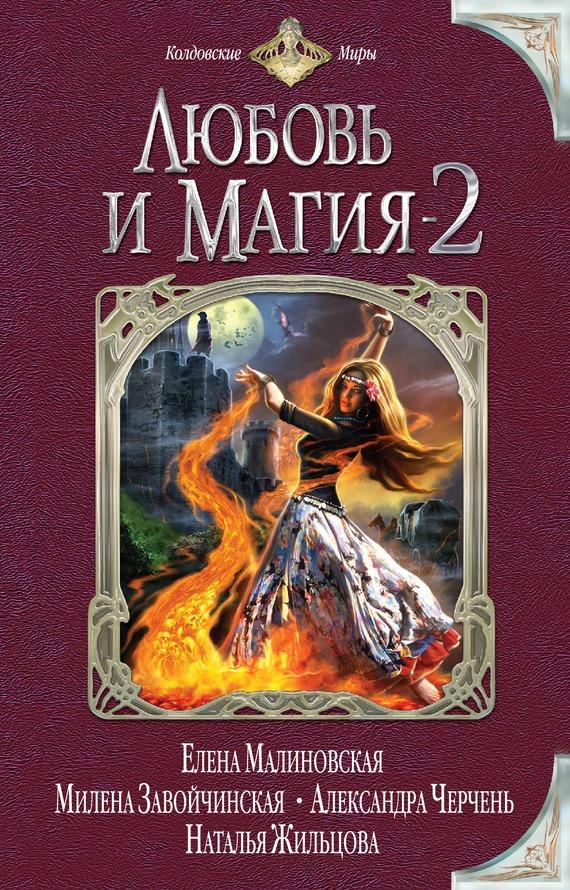 Любовь и магия-2