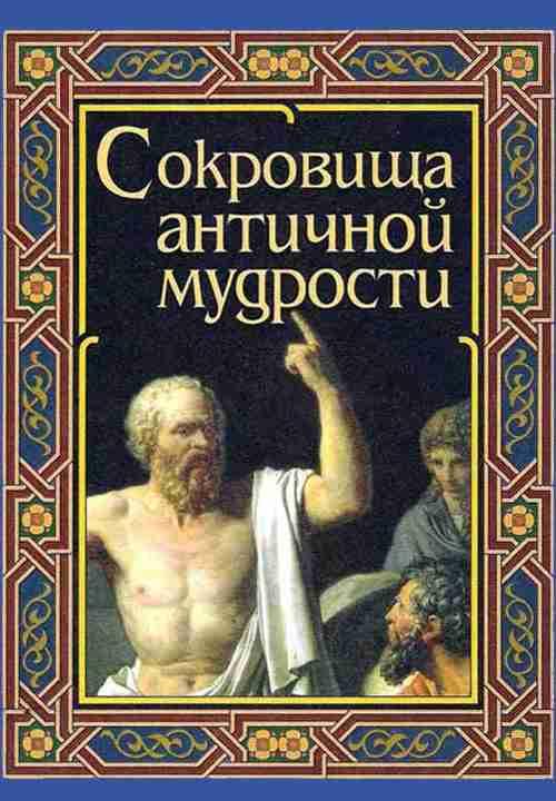 Сокровища античной мудрости