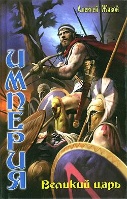 Империя: Великий царь