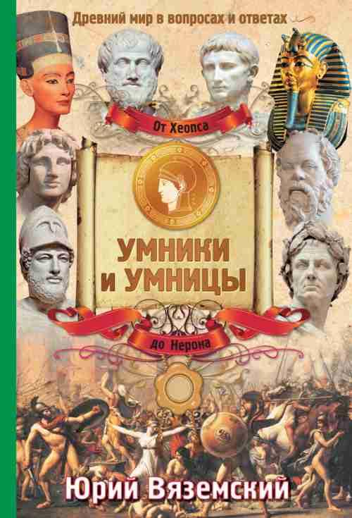 От фараона Хеопса до императора Нерона