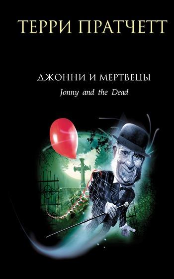 Джонни и мертвецы