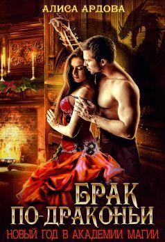 Скачать бесплатно Брак по-драконьи