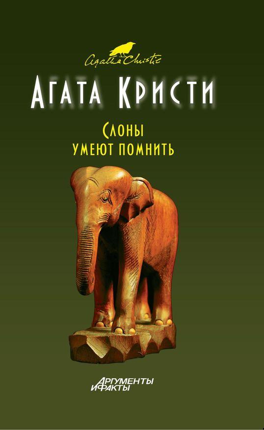 Слоны помнят все