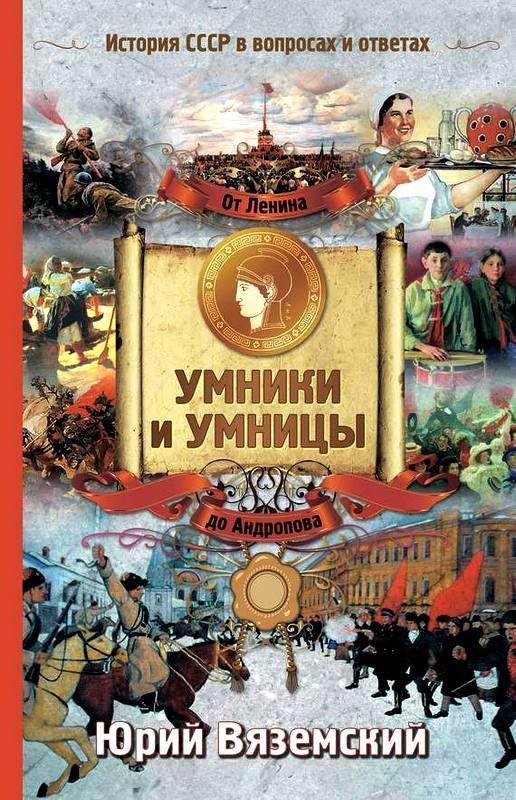 От Ленина до Андропова