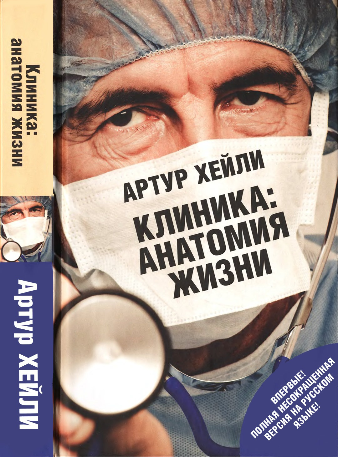 Скачать бесплатно Клиника: анатомия жизни