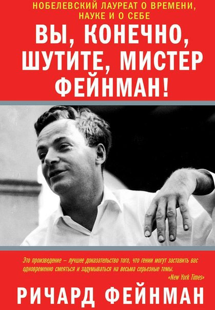 Вы, разумеется, шутите, мистер Фейнман!