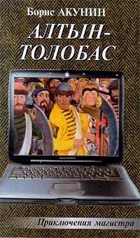 Скачать бесплатно книгу Алтын-Толобас