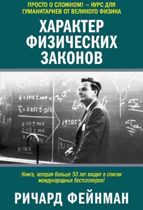 Характер физических законов