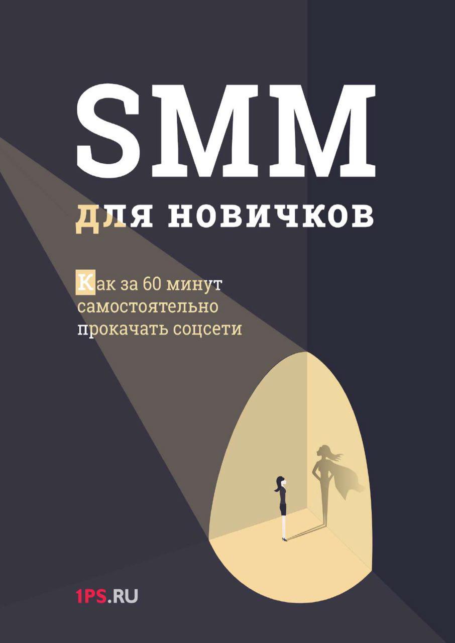SMM для новичков