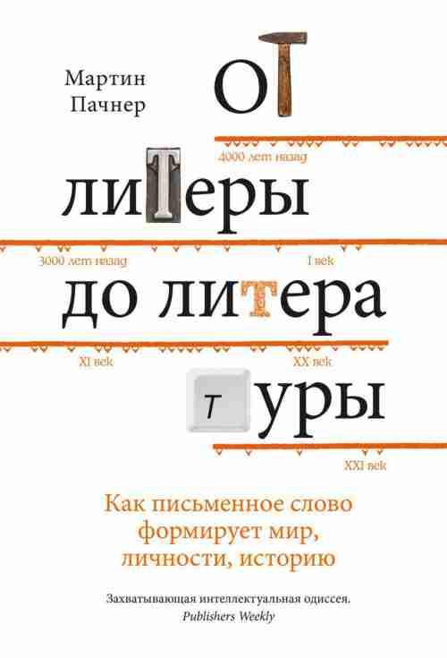От литеры до литературы