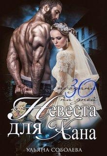 Скачать бесплатно Невеста для Хана. Книга 1