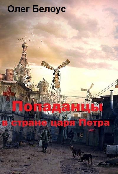 """""""Попаданцы"""" в стране царя Петра"""