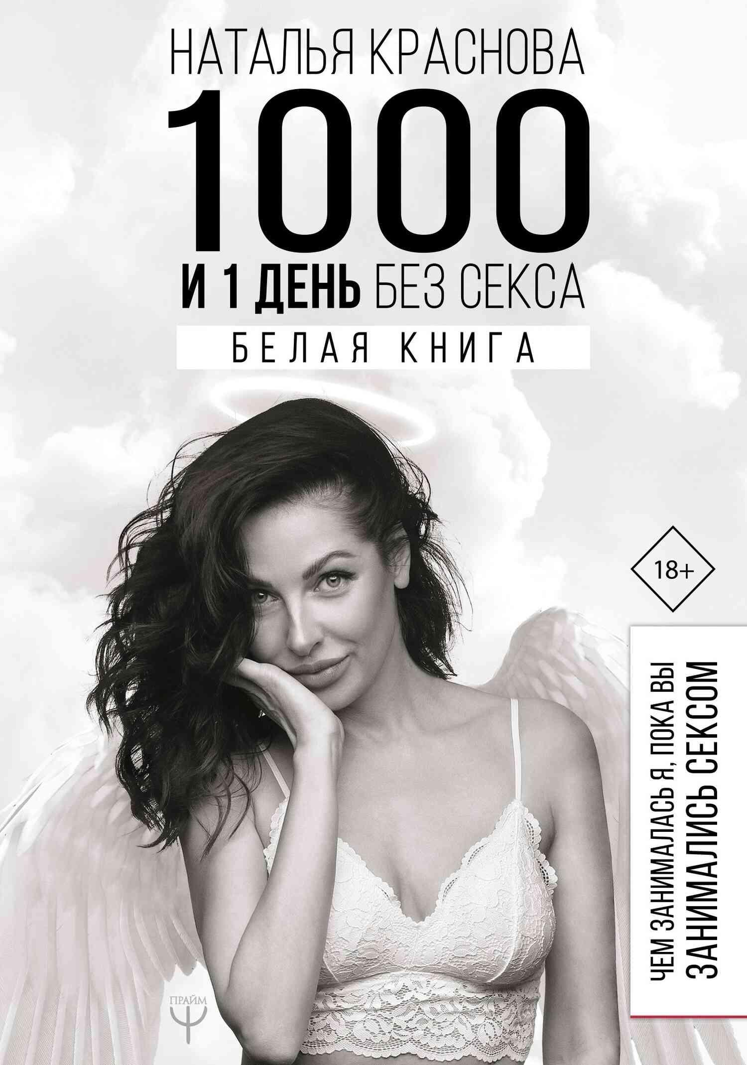 1000 и 1 день без секса. Белая книга